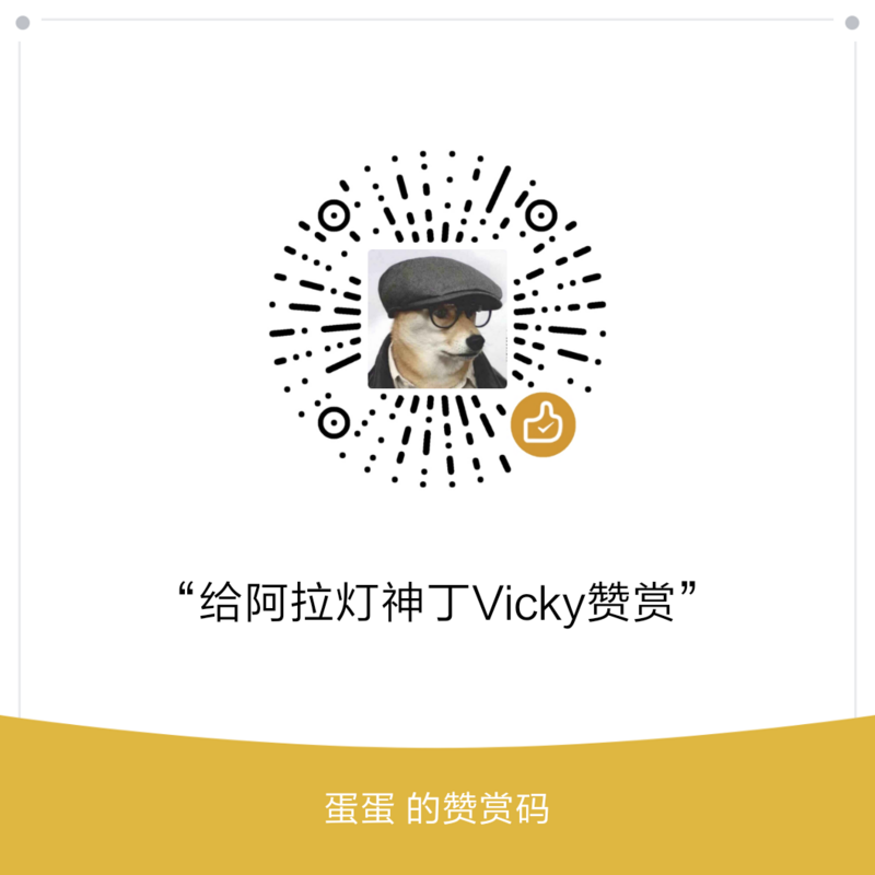 阿拉灯神丁Vicky WeChat Pay
